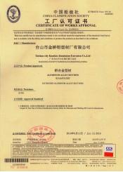 中国CCS船级社认证
